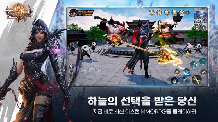 천무 screenshot-1
