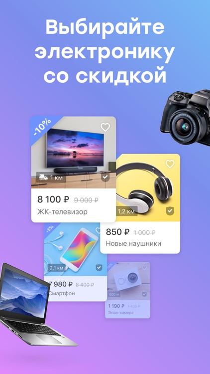 Юла: объявления рядом screenshot-6