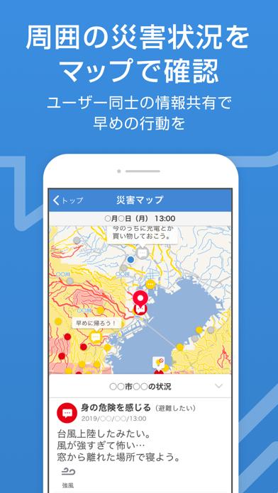 Yahoo!防災速報 ScreenShot5