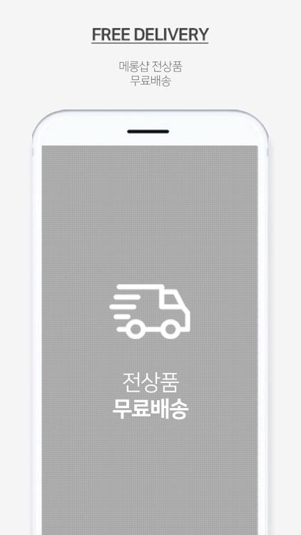 (주)메롱샵 screenshot-4