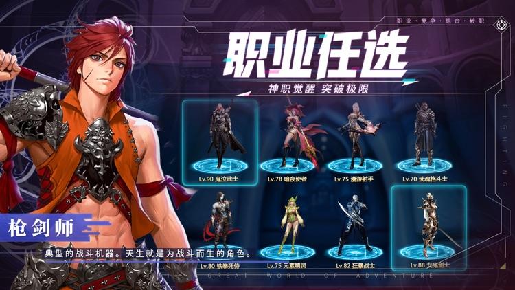 地下城觉醒 - 格斗王者魔幻街机游戏! screenshot-3