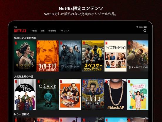 Netflixのおすすめ画像2