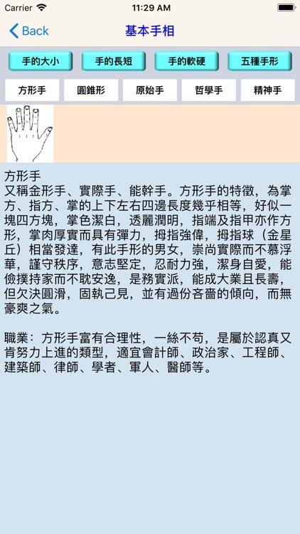 手相图解 screenshot-2