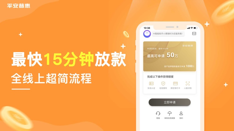 平安普惠-借钱分期信用贷款app