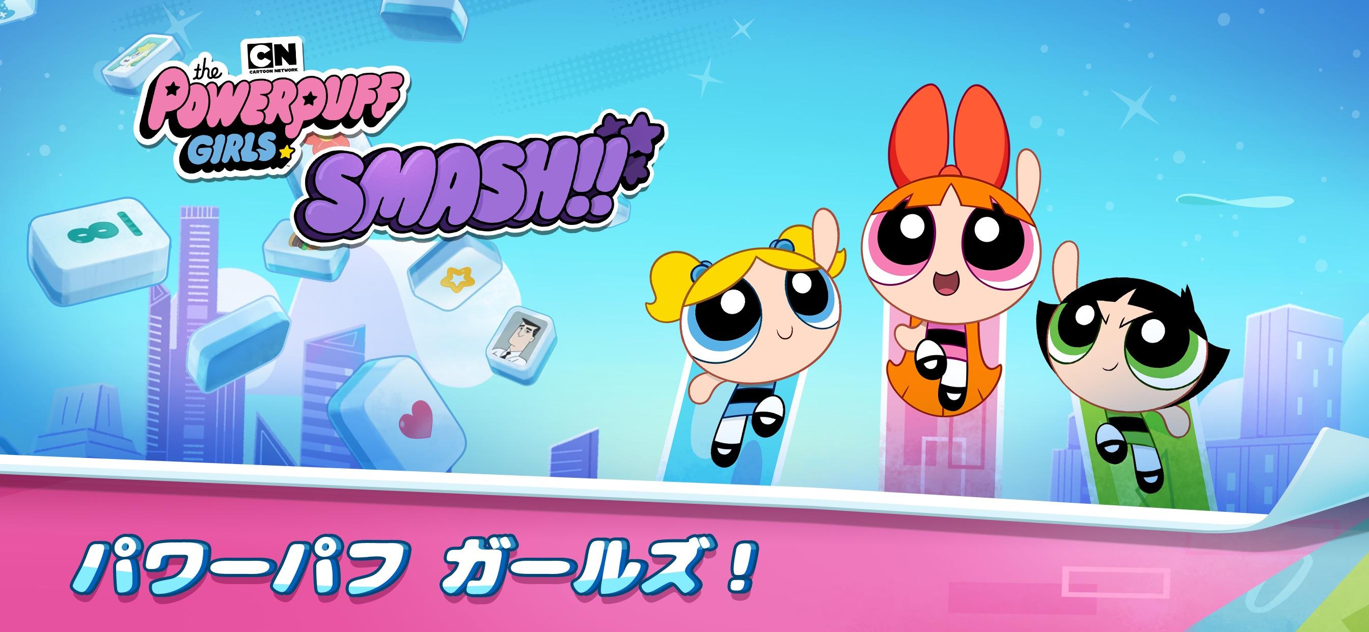 The Powerpuff Girls Smash App Store Review Aso Revenue Downloads Appfollow