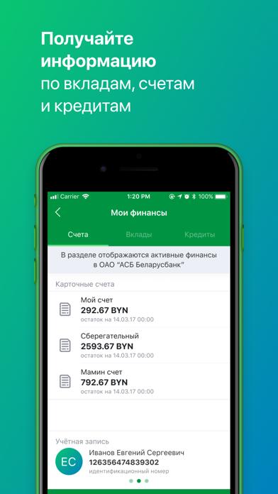 M-BelarusbankСкриншоты 3