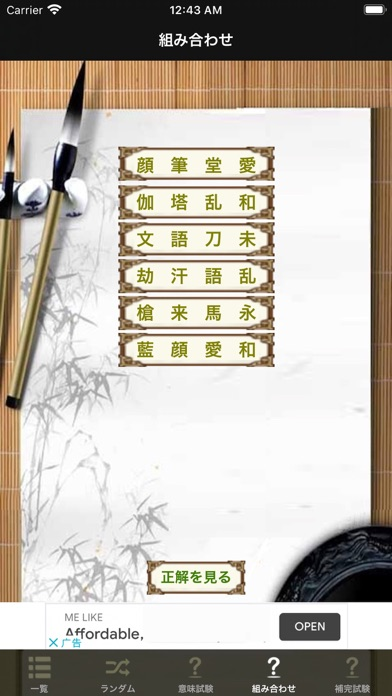 熟語辞典Lite ScreenShot4