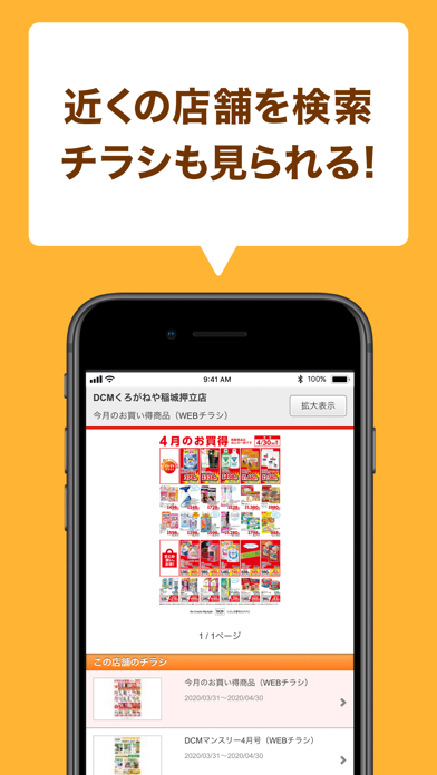 DCMアプリ-マイボと連携のおすすめ画像4