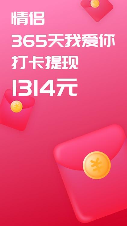 恋爱记-小情侣恩爱恋爱必备专属空间 screenshot-0