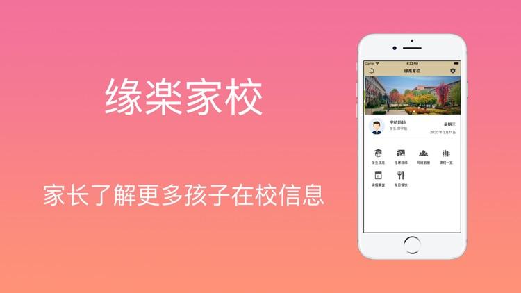 缘楽家校 screenshot-0