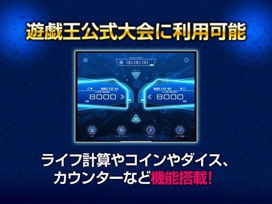 遊戯王ニューロン【遊戯王OCG公式アプリ】のおすすめ画像2