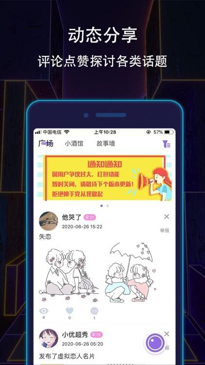 恋爱密室-单身交友专属平台 screenshot-3