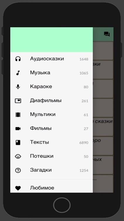 Аудиосказки, Музыка, Книги screenshot-4