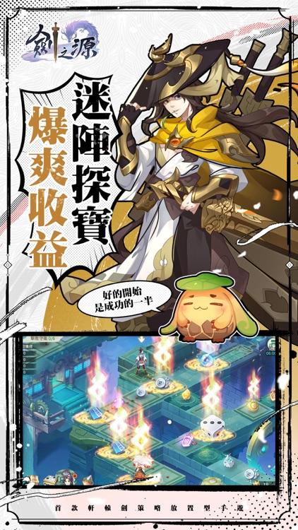 軒轅劍 - 劍之源 screenshot-3