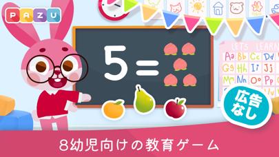 Pazu Mini 楽しく勉強ゲーム紹介画像1