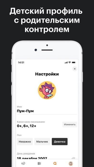 КиноПоиск: кино и сериалы Screenshot on iOS