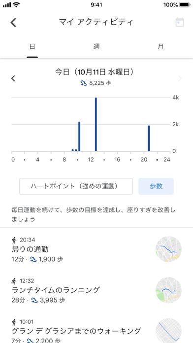 Google Fit – トラッカーのおすすめ画像2