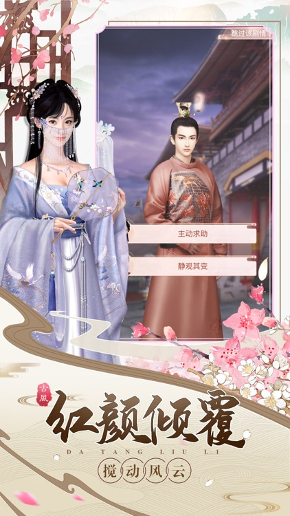 大唐琉璃梦-后宫宫廷恋爱换装游戏