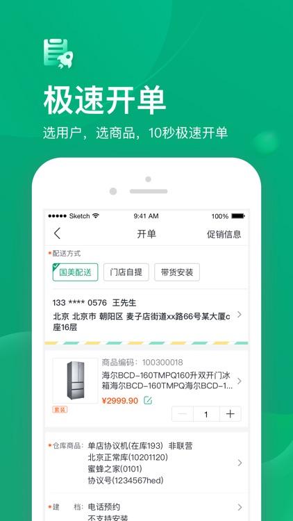 小美帮客 screenshot-1