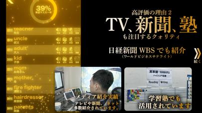 英語 英単語ゲームHAMARU - TOEIC勉強も人気のおすすめ画像4