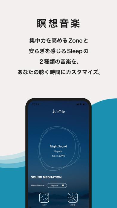 InTrip(禅・瞑想音楽アプリ)のおすすめ画像5