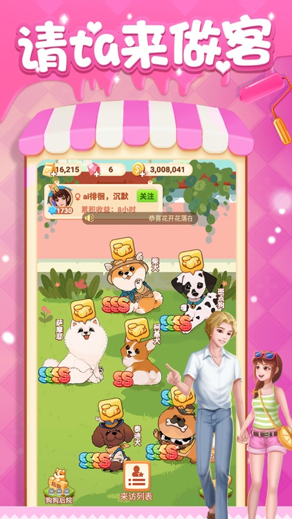 家居改造王 screenshot-7
