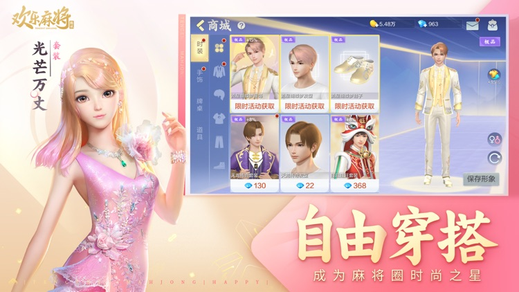 腾讯欢乐麻将全集 screenshot-5