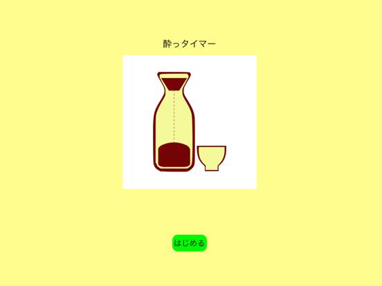 酔っタイマー screenshot 8