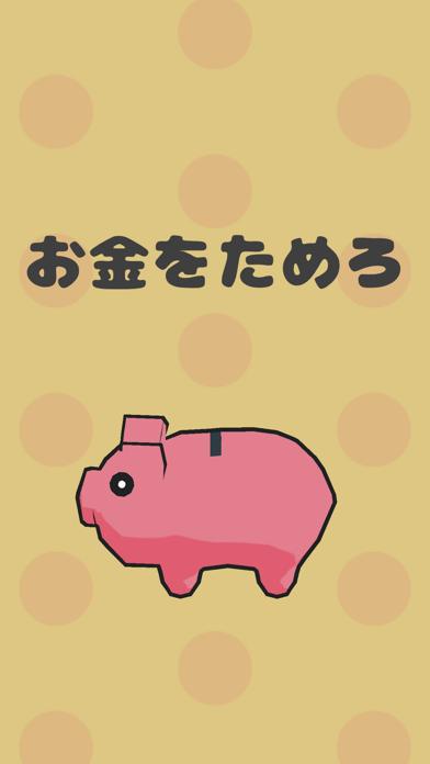 最新スマホゲームのぶーぶーブタの貯金箱が配信開始!