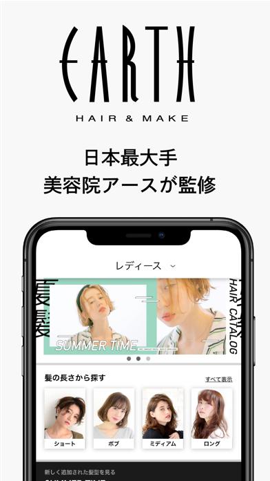 AI STYLIST - EARTHの髪型診断アプリのおすすめ画像4