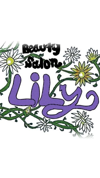 Beauty Salon Lily 公式アプリ紹介画像1