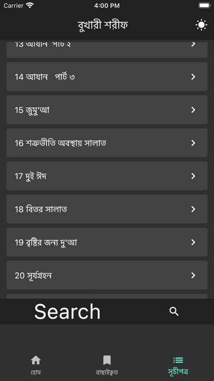 Daily Hadith Bukhari Bangla screenshot-3