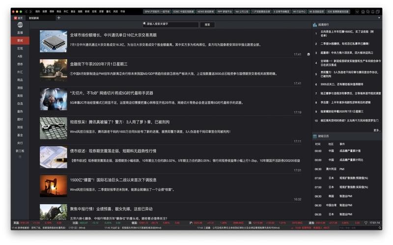 Wind资讯金融终端 for Mac