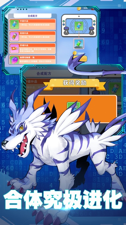 数码宝贝:合体进化 screenshot-4