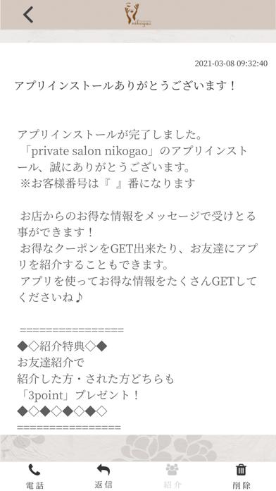 private salon nikogao 公式アプリ紹介画像2