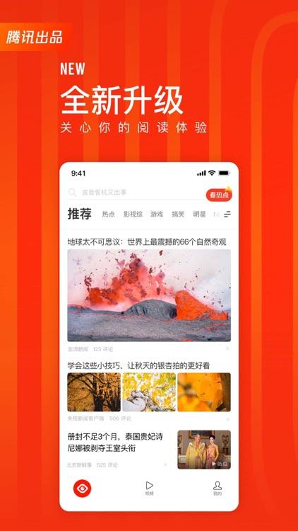 快报(专业版)-腾讯兴趣阅读平台