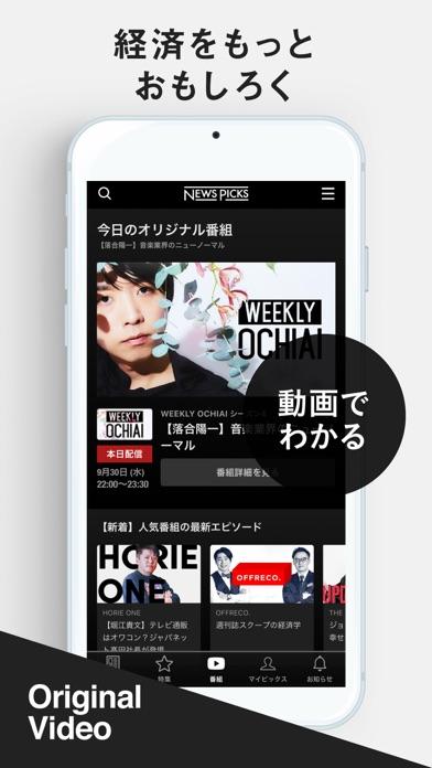NewsPicks(ニューズピックス) ScreenShot5