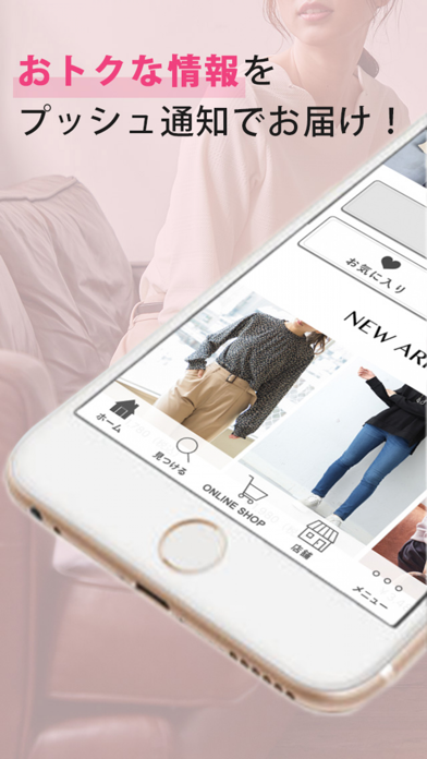 Honeys(ハニーズ)アプリ -レディースファッション-のおすすめ画像1