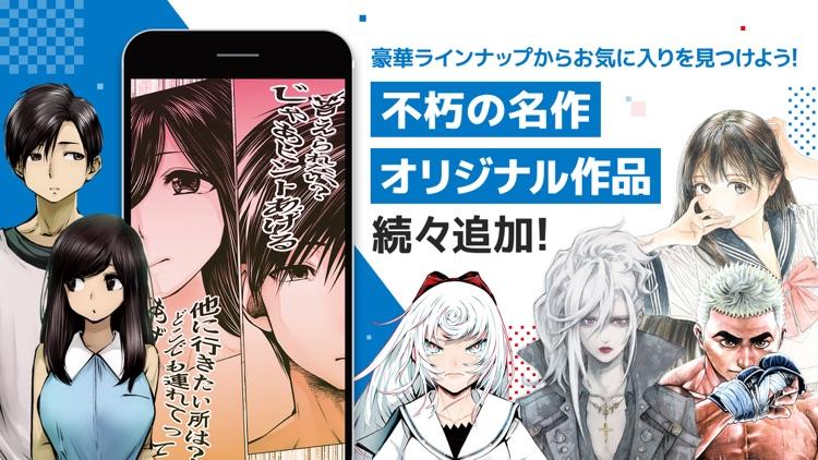 ヤンジャン!マンガアプリで集英社の面白いマンガが読める! screenshot-4