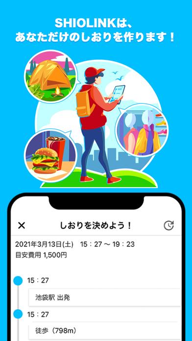 SHIOLINK紹介画像1