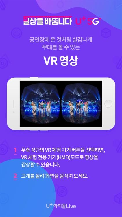 U+아이돌Live screenshot-3