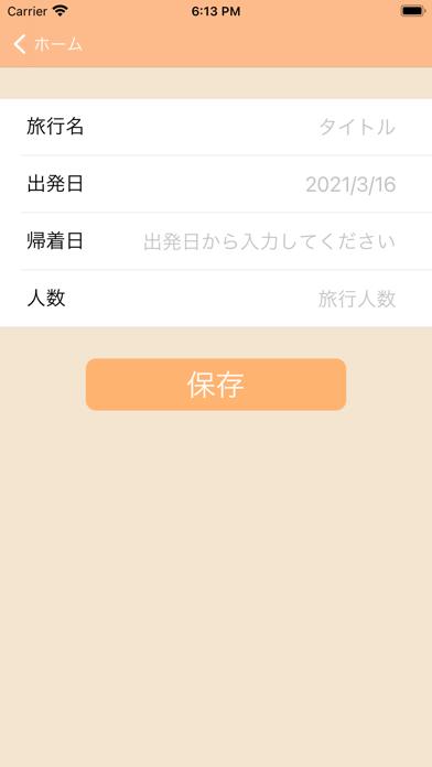 旅行費用ログ screenshot 2