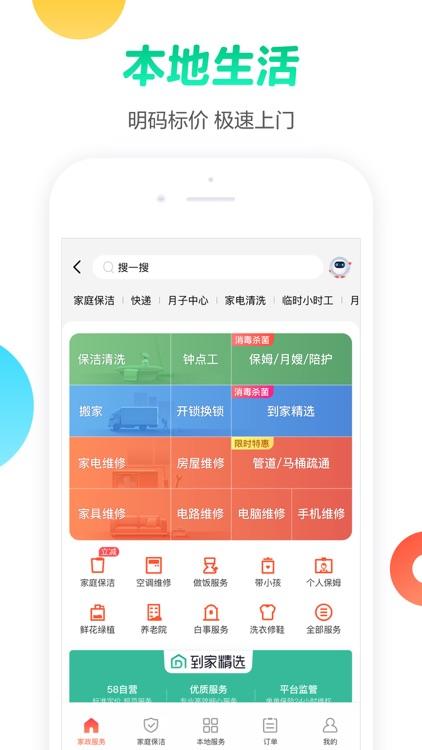 58同城-租房二手房找工作求职 screenshot-4