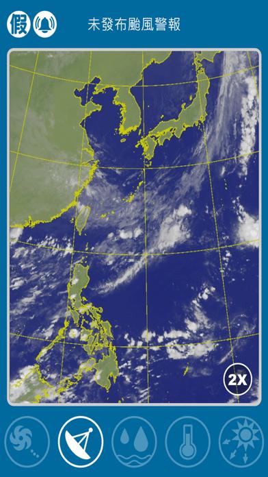 台灣颱風動態のおすすめ画像2