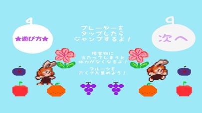 くだものがたり(りんご、みかん、ぶどう編) screenshot 1
