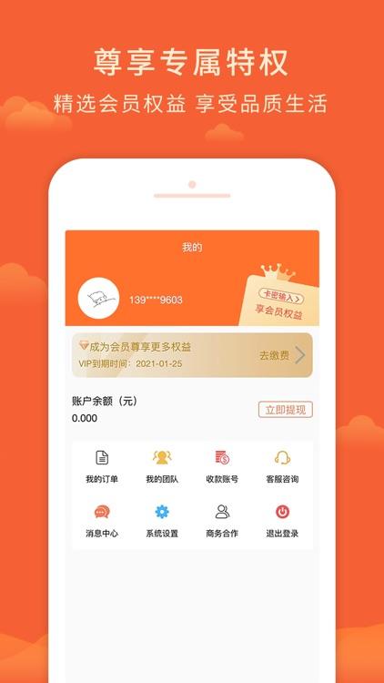 优享生活-大牌折扣优惠券 screenshot-3