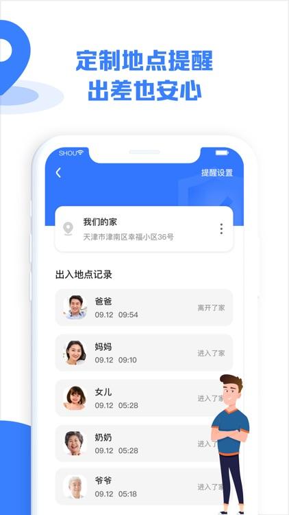 守护家-精准定位查询 screenshot-3