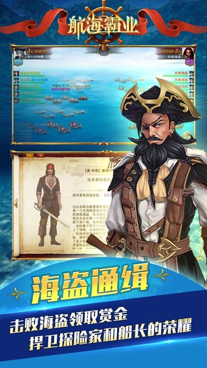 航海霸业——中世纪航海冒险策略游戏 screenshot-3