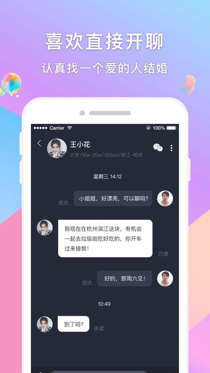 知心婚恋-同城相亲交友 screenshot-4