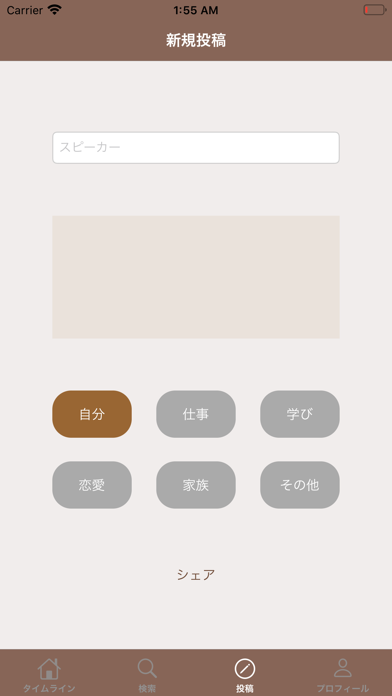 My格言 screenshot 3